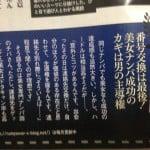 IMG_8124 - 週刊SPA!2/2号(1/26発売) チバ 新宿ナンパ大戦争