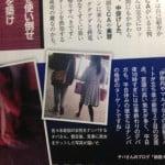週刊SPA!2/2号(1/26発売) チバ 新宿ナンパ大戦争 写真